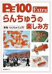 蘭壽金魚的快樂養殖方法