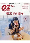 OZ magazine 4月號2017