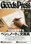 Goods Press 4月號2017