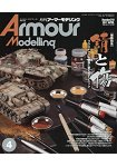 Armour Modelling 4月號2017