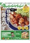 ORANGE PAGE飲食誌 4月2日/2017
