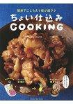 COOKING-簡單入味事前準備超輕鬆料理