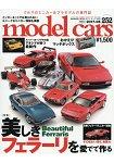 model cars 5月號2017