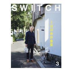 SWITCH Vol.35 No.3(2017年3月號)
