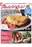 ORANGE PAGE飲食誌 4月17日/2017