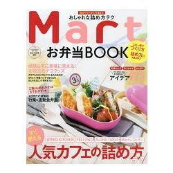 Mart特輯-便當菜食譜書