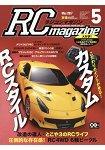 RC magazine  5月號2017