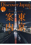 Discover Japan 5月號2017
