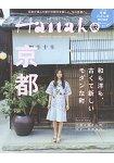 Hanako 4月27日/2017 封面人物:土屋太鳳