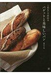 免揉法式長棍與美味麵包