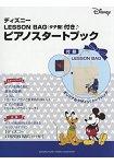 迪士尼鋼琴入門直式課程托特包特刊附直式課程托特包