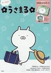 我最愛LINE人氣貼圖角色兔丸!旅行收納包特刊附多層格旅行收納包