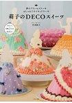 丹羽萌子的夢幻公主裝飾甜點食譜書