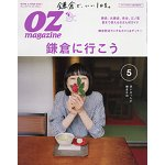 OZ magazine 5月號2017