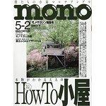 mono 5月2日/2017