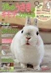 搞懂我家兔子的心情  2017年春夏號附大賀一五插畫文件夾