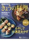 NHK 教科書今日料理 5月號2017