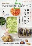 NHK 今日的料理新手 5月號2017