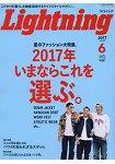 Lightning 6月號2017
