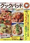 cookpad magazine!食譜 Vol.12附雙週曆