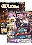電玩雙週刊2014第148期