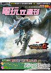電玩雙週刊2014第153期