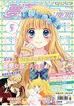 夢夢少女漫畫2015.05
