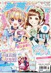夢夢少女漫畫2015.09