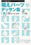 漫畫家萌系描繪技法特集-手部篇 附CD