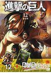 進擊的巨人 Vol.12 限定版附DVD