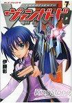 CARDFIGHT^!^!Vanguard卡片戰鬥先導者 Vol.7