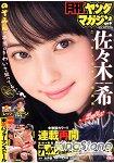 月刊YOUNG MAGAZINE 6月號2014