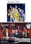 別冊 spoon.2Di Vol.53附Free!.K.飆速宅男.PSYCHO-PASS海報