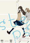 steps(百合系列)