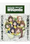 WUGpedia Wake up-Girls!完全指南