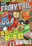 月刊FAIRY TAIL情報誌 Vol.1