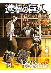 進擊的巨人 Vol.14 限定版附DVD