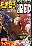 Champion RED  10月號2014附書套組