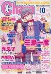 Chara 10月號2014附海報