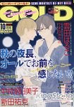 BE BOY GOLD  10月號2014