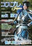 COSPLAY Japan-日本角色扮演綜合情報誌
