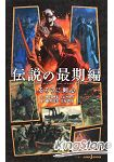 電影神劍闖江湖3傳說的最終篇 小說版