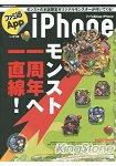 電玩法米通App iPhone Vol.18附原創怪獸