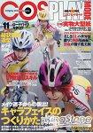 COSPLAY MODE 11月號2014附型紙