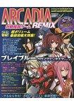 ARCADIA對戰格鬥遊戲REMIX Vol.2