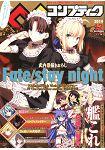 COMPTIQ 12月號2014附Fate/stay night/幸運星 x 艦隊收藏聯名海報