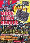 MODE ULTRA HEROES 超人力霸王英雄特刊附BAPE KIDS聯名托特包.小物包.吊飾