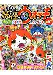 妖怪手錶好朋友特刊 Vol.4附卡片.DVD.海報