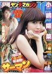 月刊YOUNG MAGAZINE 2月號2015