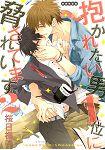 我讓最想被擁抱的男人給威脅了-櫻日梯子作品 Vol.2初回限定版附小冊子